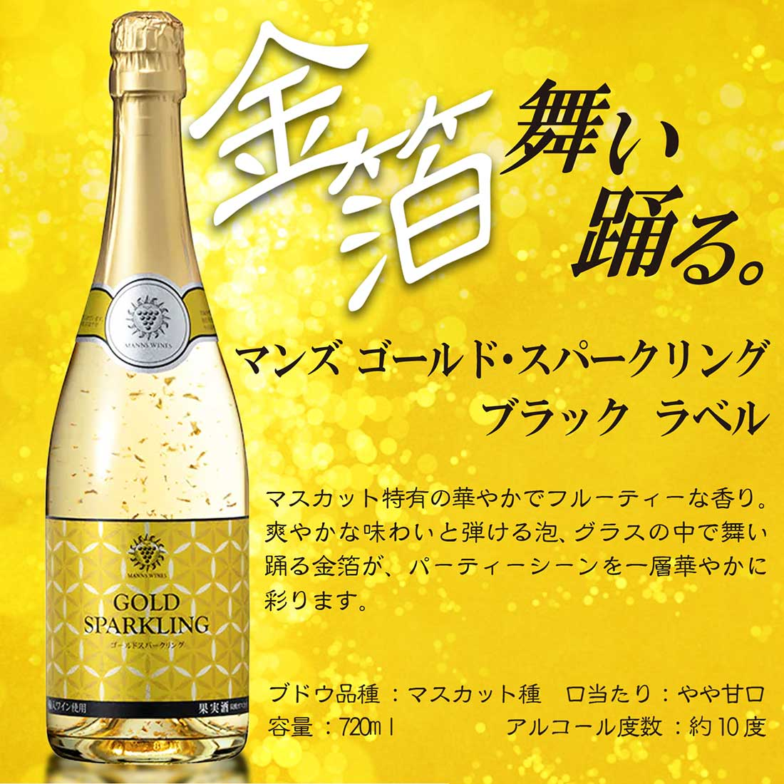 Gold-Sparkling-Kikkoman_-04-06-2021-12-19-07.jpg